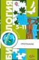 Биология 5-11 кл. Программа